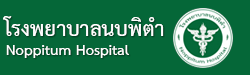Noppitum Hospital